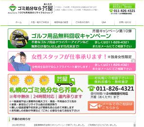 hitori_webanalyst03_01