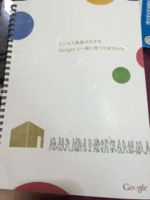 Google notepad