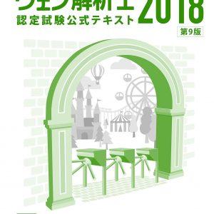 2018wacatextbook_jp