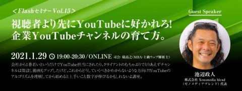 Flashセミナーvol.15 視聴者より先にYouTubeに好かれろ!企業YouTubeチャンネルの育て方。に参加しました