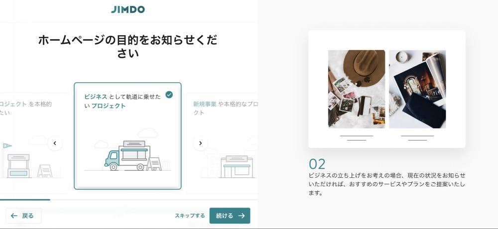 ホームページの目的の選択画面