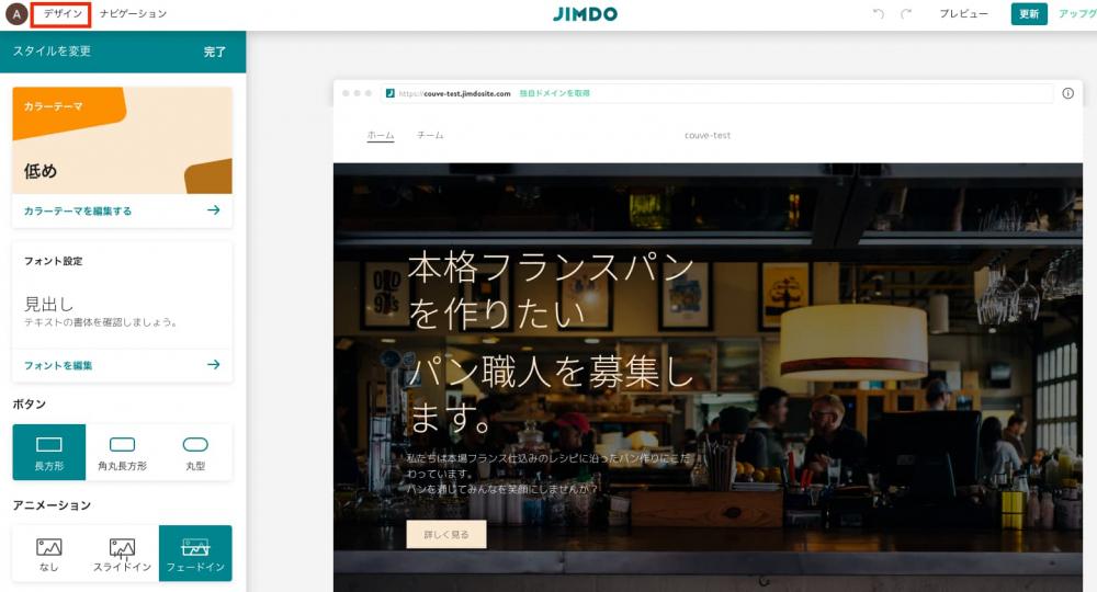 サイトの編集画面。デザインです。