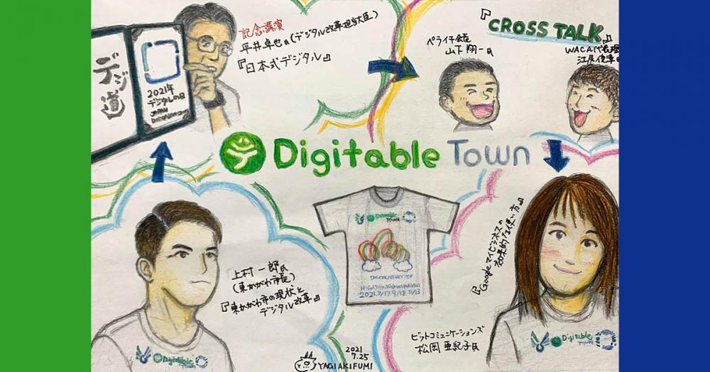 「Digitable Town / 東かがわDX」を振り返って