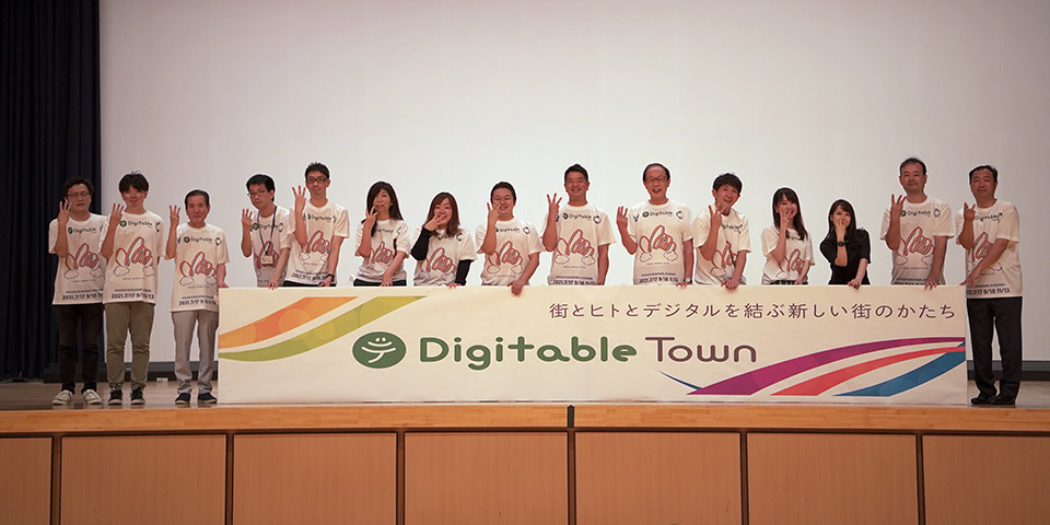 Digitable Town / 東かがわDX 実行メンバー