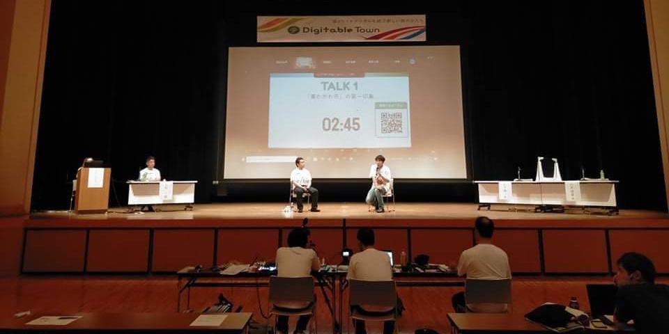 山下翔一氏(株式会社ペライチ会長)と江尻俊章氏(ウェブ解析士協会代表理事)によるクロストーク