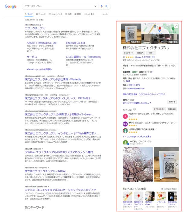 Googleマイビジネス表示イメージ
