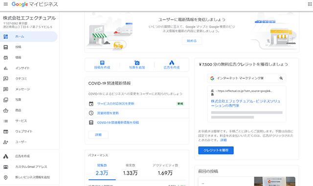 Googleマイビジネスの操作画面