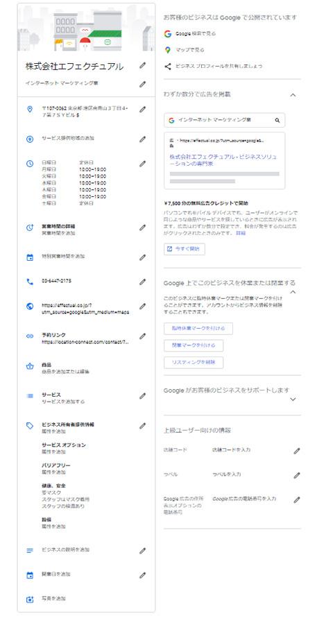 Googleマイビジネスの情報入力フォーム