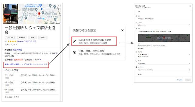一般ユーザーのGoogleマイビジネス情報の変更方法