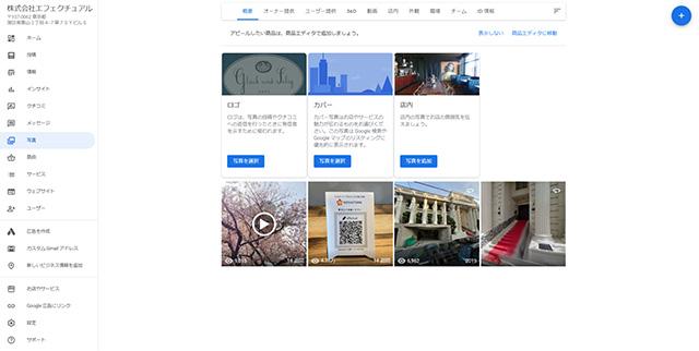 Googleマイビジネスの写真投稿機能