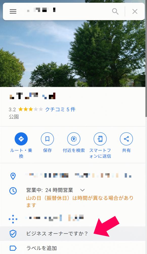 Google マップの「ビジネスオーナーですか」の表示(パソコンでの表示)