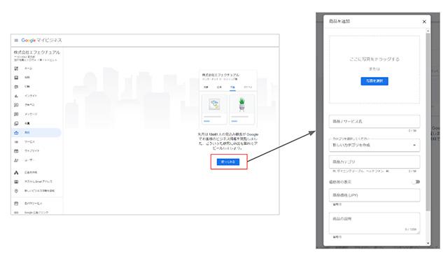 Google マイビジネスの商品登録機能