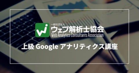 上級Googleアナリティクス講座