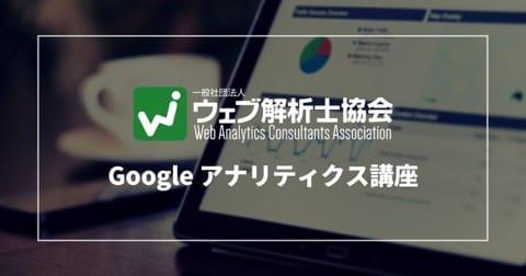 グーグルアナリティクス講座(ZOOMオンライン)〜レポート提出免除〜動画で復習ができます、クレジット決済も可能