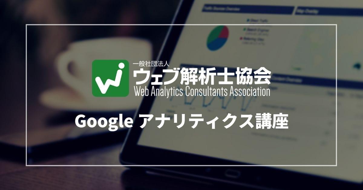Google アナリティクス講座