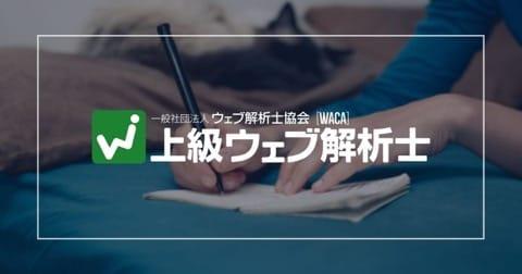5月14日開講 上級ウェブ解析士認定講座(オンライン)