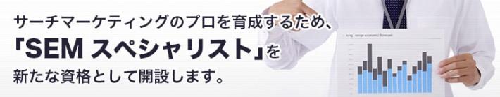7月11日(土)- 7月18日(土)最後の開催!SEMスペシャリスト エキスパート講座のアイキャッチ画像