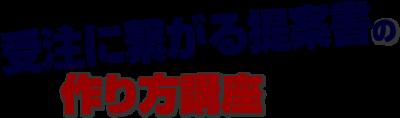 【東京・札幌】「受注に繋がる提案書の作り方講座」(エキスパート講座)の追加開催が決定いたしました!のアイキャッチ画像