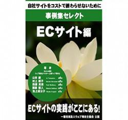 jirei_ec_s