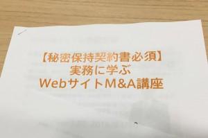 「【秘密保持契約書必須】実務に学ぶWebサイトM&A講座」開催いたしました。のアイキャッチ画像