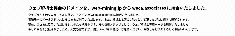 ウェブ解析士協会のドメインを、web-mining.jp から waca.associates に統合いたしました。