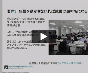 2017年上級ウェブ解析士のカリキュラム改訂について【中編】~清水誠氏が監修、田中友尋氏が開発したフレームワークとは?のアイキャッチ画像