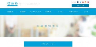 【東京・新宿区 10/8(日)開催】上級ウェブ解析士の発表会のアイキャッチ画像
