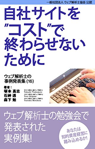 【Kindle】ウェブ解析士 事例集17 販売開始!のアイキャッチ画像