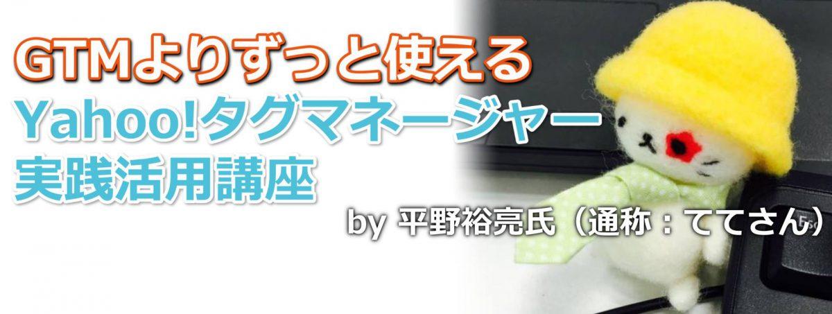 【新宿 9/21(水),10/5(水)】戦略を描けるウェブ担当者になるための BtoBウェブマーケティング基礎研修のアイキャッチ画像