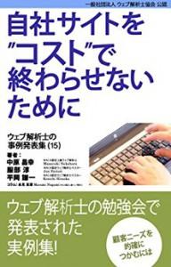 自社サイトをコストで終わらせないために ウェブ解析士の事例発表集(15) Kindle版