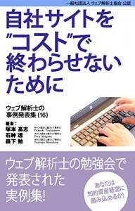 自社サイトをコストで終わらせないために ウェブ解析士の事例発表集(16) Kindle版