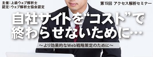 【大阪 11/18(金)開催】第20回「自社サイトをコストで終わらせないために」のアイキャッチ画像