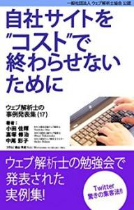 自社サイトをコストで終わらせないために ウェブ解析士の事例発表集(18) Kindle版