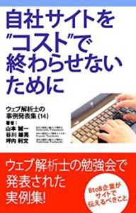 自社サイトをコストで終わらせないために ウェブ解析士の事例発表集(14) Kindle版