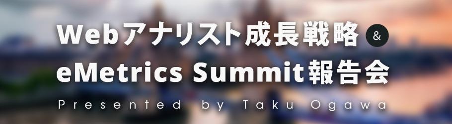 【12/14(水)東京・東新宿】小川卓 presents 2017年のウェブアナリストの成長戦略を考える ~eMetrics Summit in London 2016報告会を兼ねて~のアイキャッチ画像