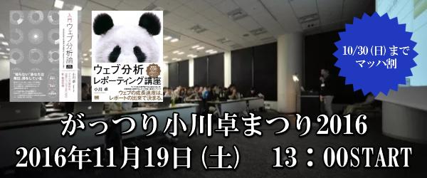 【札幌 11月19日(土)】がっつり小川卓まつり2016開催のご案内のアイキャッチ画像