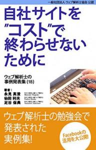 【Kindle】ウェブ解析士 事例集18 販売開始!のアイキャッチ画像