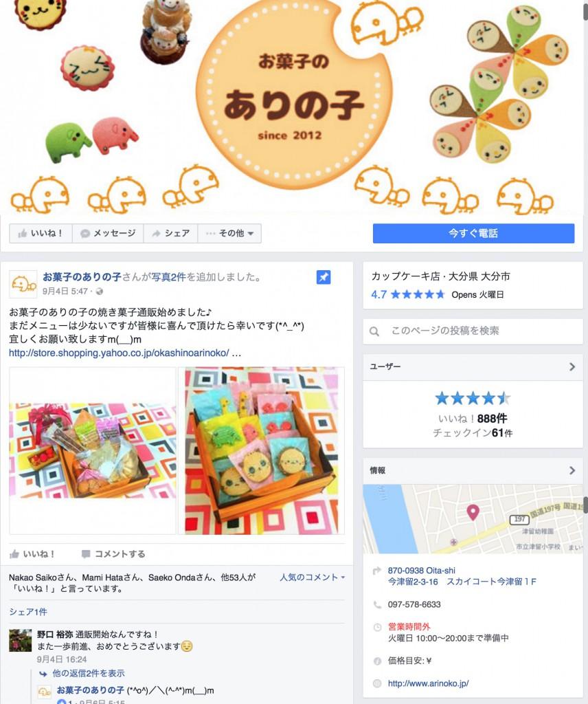 お菓子のありの子Facebook