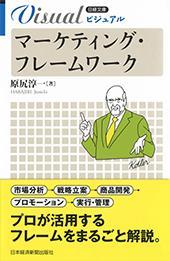 書籍:ビジュアルマーケティングフレームワーク