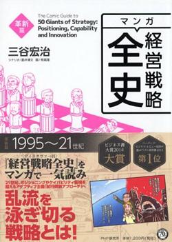 マンガ経営戦略全史 革新篇 https://www.php.co.jp/books/detail.php?isbn=978-4-569-83050-6