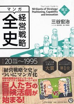マンガ経営戦略全史 確立篇 https://www.php.co.jp/books/detail.php?isbn=978-4-569-83049-0</a>