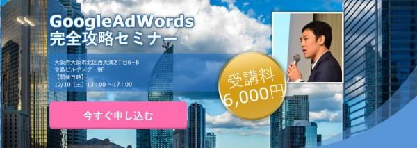 【12/10(土)大阪開催】GoogleAdWords完全攻略セミナーのアイキャッチ画像