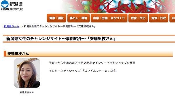 掲載された新潟県のウェブサイト http://www.pref.niigata.lg.jp/danjobyodo/1295915571149.html