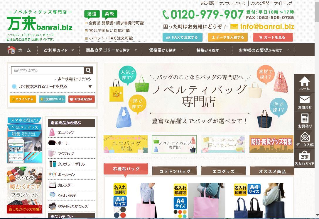 banrai_web_top