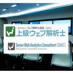 【2016年最後】上級ウェブ解析士フォローアップ講座のアイキャッチ画像