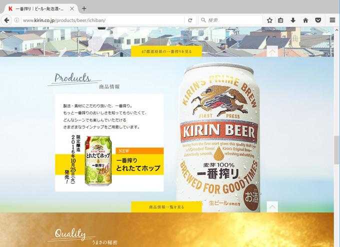 出典:キリン一番搾り/キリン株式会社