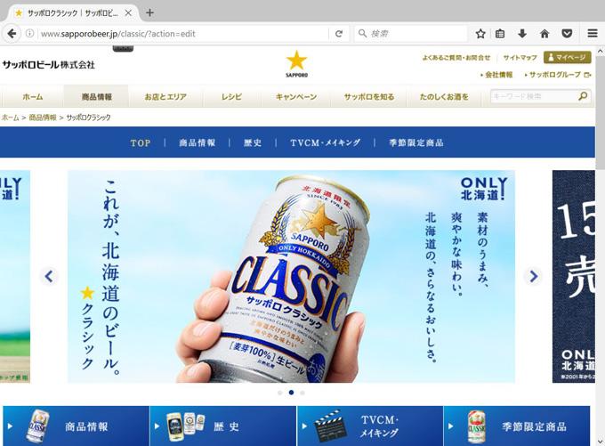 出典:サッポロクラシック/サッポロビール株式会社