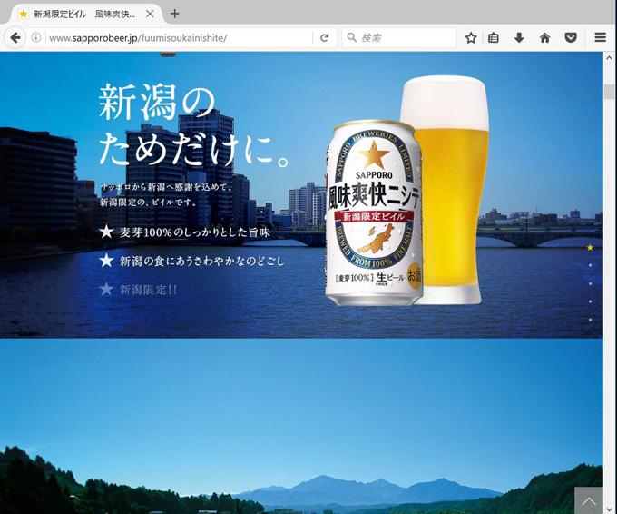 出典:新潟限定ビイル 風味爽快ニシテ/サッポロビール株式会社