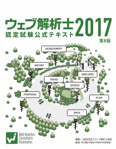 ウェブ解析士公式テキスト第8版(2017年版)