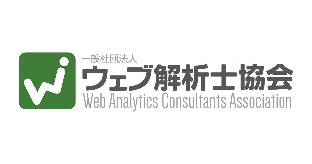 ウェブ解析士協会 – 大手企業や教育機関が社内研修として採用。今必要とされている、ウェブマーケティング...